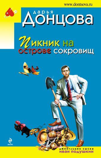 Пикник на острове сокровищ Донцова Д.А.