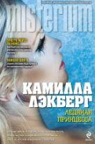 Лэкберг К. - Ледяная принцесса' обложка книги
