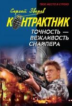 Точность - вежливость снайпера: роман Зверев С.И.