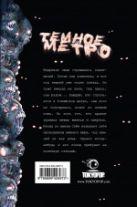 Колен Т. - Темное метро. Кн. 3. Конечная станция' обложка книги