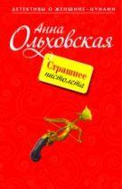 Ольховская А. - Страшнее пистолета: повесть' обложка книги