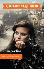 Адвокат призрака: роман Борохова Н.Е.