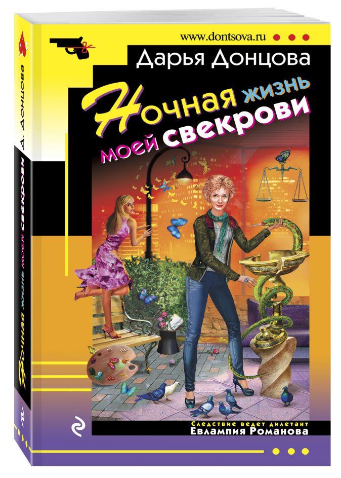 Донцова Д.А. - Ночная жизнь моей свекрови обложка книги
