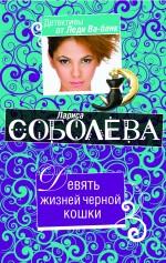 Девять жизней черной кошки: роман Соболева Л.П.
