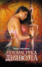 Сэйнткроу Л. - Правая рука дьявола' обложка книги