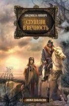 Минич Л. - Ступени в вечность' обложка книги
