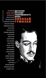 Стихотворения и поэмы Гумилев Н.С.