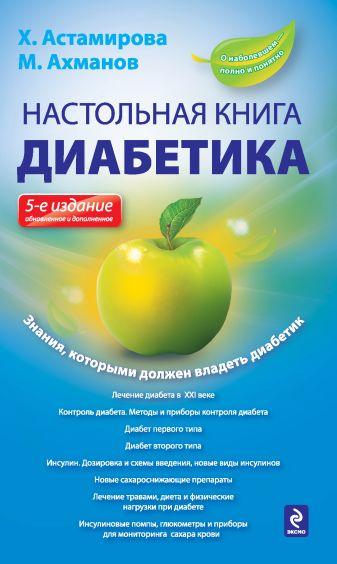 Астамирова Х.С., Ахманов М.С. - Настольная книга диабетика обложка книги