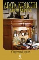 Кристи А., Карран Дж. - Агата Кристи: Секретный архив' обложка книги