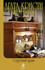 Агата Кристи: Секретный архив Кристи А., Карран Дж.