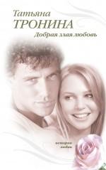 Добрая злая любовь: роман