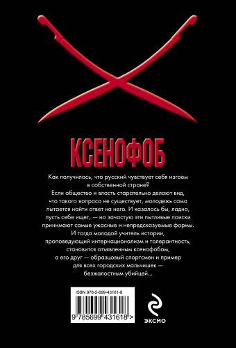 Ксенофоб: роман Пучков Л.Н.