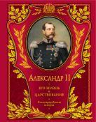 Татищев С.С. - Александр II. Его жизнь и царствование: иллюстрированная история' обложка книги