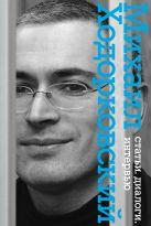 Ходорковский М.Б. - Статьи. Диалоги. Интервью. (с Б.Акуниным, Л.Улицкой, Б.Стругацким)' обложка книги