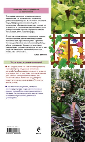 Красивое комнатное цветоводство для начинающих и мастеров Фомина Ю.А.
