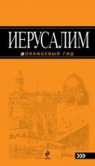 Арье Л. - Иерусалим: путеводитель' обложка книги