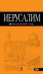 Иерусалим: путеводитель Арье Л.