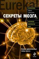 Давыдова И.А. - Секреты мозга' обложка книги