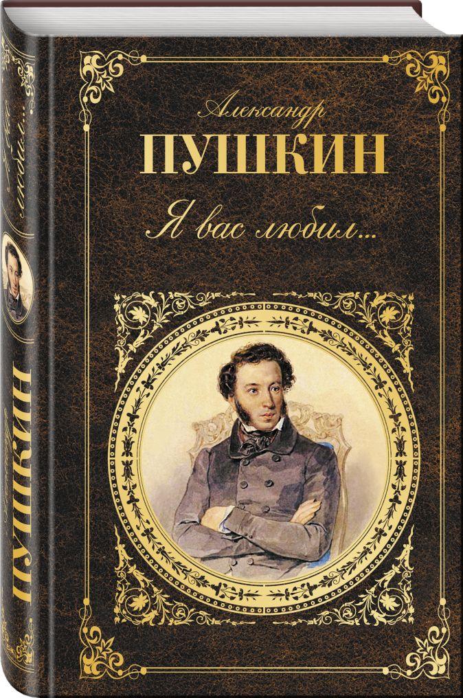 Я вас любил... Александр Пушкин