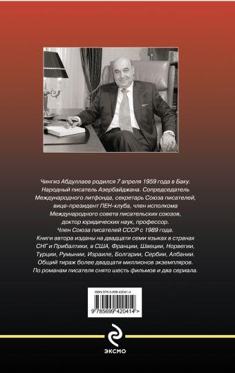Три цвета крови: роман Абдуллаев Ч.А.