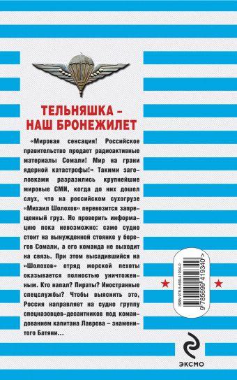 Тельняшка - наш бронежилет: роман Зверев С.И.