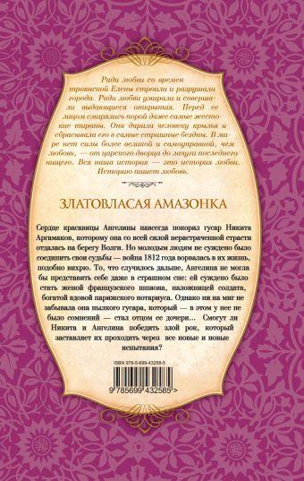 Златовласая амазонка: роман Арсеньева Е.