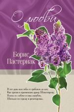 О любви Пастернак Б.Л.