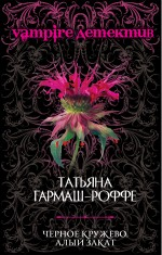 Черное кружево, алый закат: роман Гармаш-Роффе Т.В.