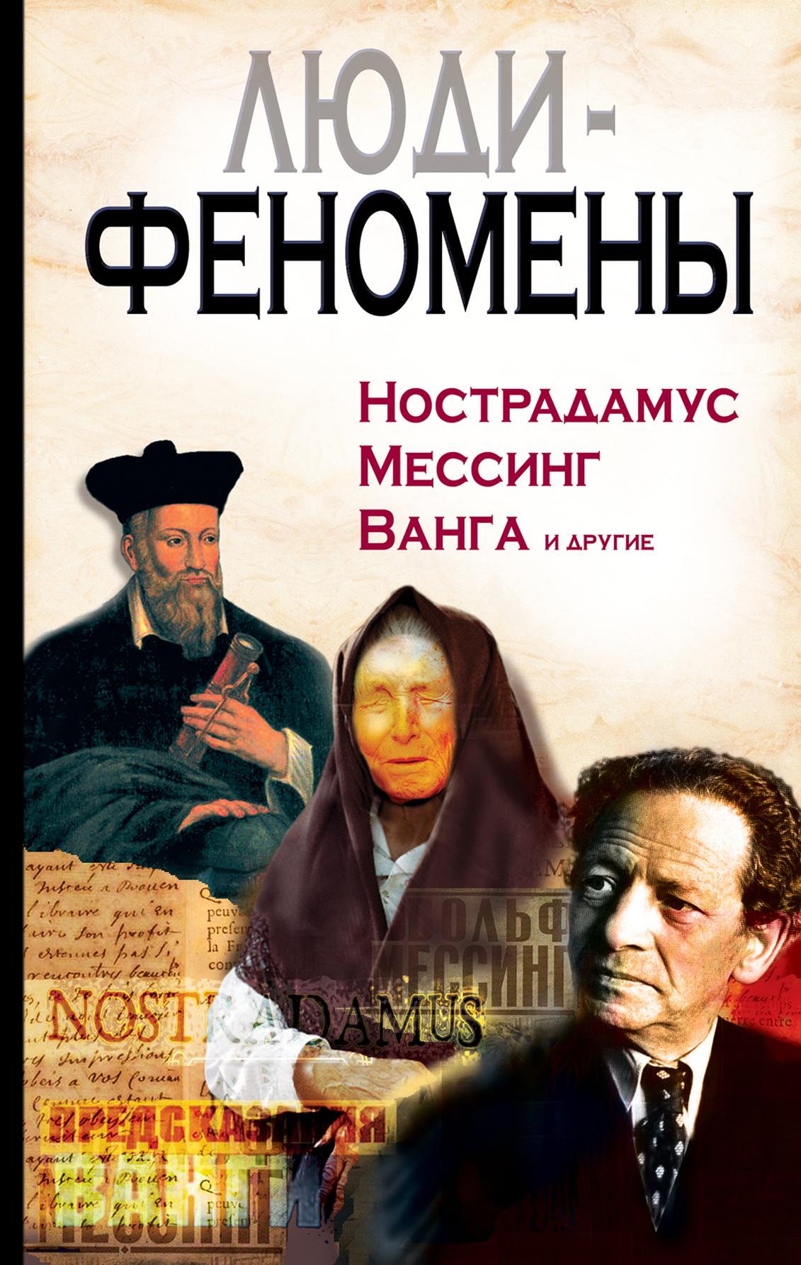 Люди-феномены: Нострадамус, Мессинг, Ванга и другие от book24.ru