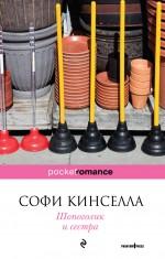 Pocket romance (обложка)