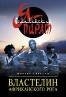 Серегин М.Г. - Властелин Африканского Рога: роман' обложка книги