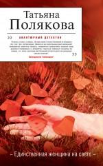 Единственная женщина на свете: роман Полякова Т.В.