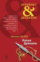 Палев М. - Копье Дракулы: роман' обложка книги