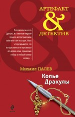 Копье Дракулы: роман