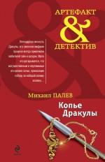 Копье Дракулы: роман Палев М.