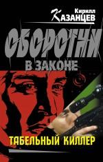 Табельный киллер: роман Казанцев К.