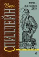 Спиллейн М. - Месть - мое личное дело' обложка книги
