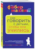 Фабер А., Мазлиш Э. - Как говорить с детьми, чтобы они учились' обложка книги