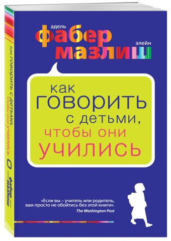 Как говорить с детьми, чтобы они учились Адель Фабер, Элейн Мазлиш