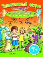 7+ Таинственный остров. Фантастические игры-приключения