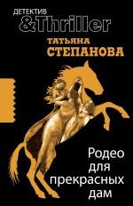Родео для прекрасных дам: роман Степанова Т.Ю.