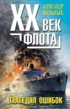 Больных А.Г. - XX век флота: трагедия фатальных ошибок' обложка книги