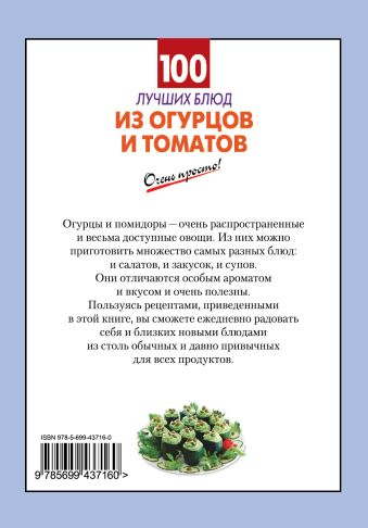 100 лучших блюд из огурцов и томатов