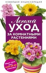 Легкий уход за комнатными растениями: новейшая энциклопедия. (нов. оф.)