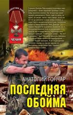 Последняя обойма: роман Гончар А.