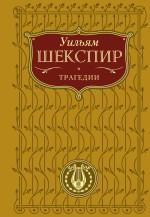 Иллюстрированная библиотека всемирной классики