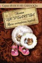 Щербакова Г. - Время ландшафтных дизайнов' обложка книги