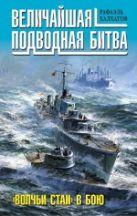 Халхатов Р.А. - Величайшая подводная битва. Волчьи стаи в бою' обложка книги
