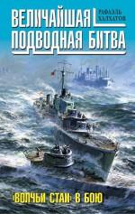 Величайшая подводная битва.