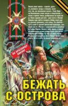 Степанычев В. - Бежать с острова: роман' обложка книги